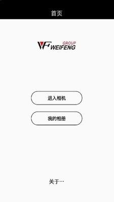 WeiFeng软件截图0