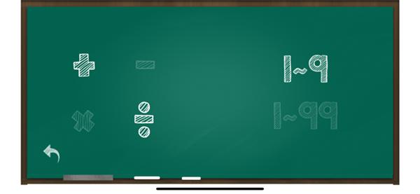 +-x÷小学数学软件截图1