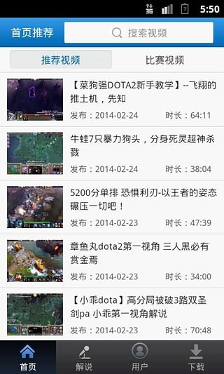dota2视频app软件截图2