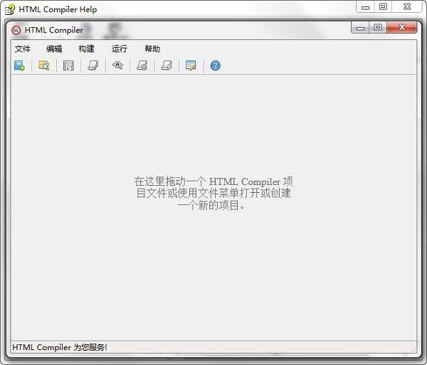 HTML Compiler(HTML编译器)下载
