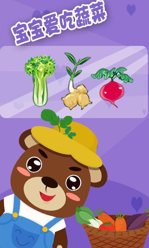 宝宝爱蔬菜