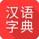 掌上汉语字典