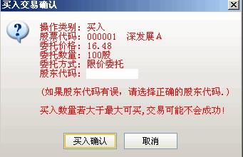 海通证券网上交易系统通达信下载