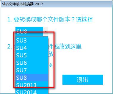 Skp文件版本转换器下载
