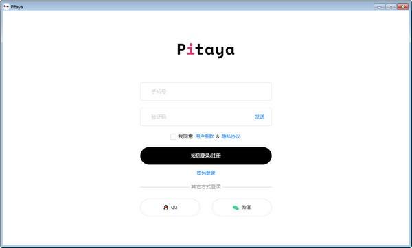 Pitaya(智能写作软件)下载