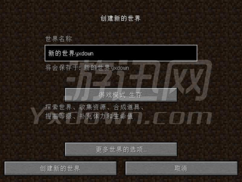 我的世界魔星光影整合包 1.7.10中文版下载