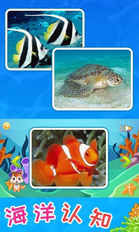 儿童宝宝海洋世界软件截图1