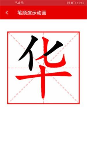 现代汉语字典软件截图1