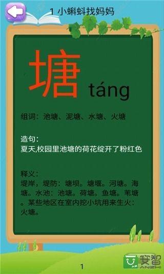 二年级语文上册部编版