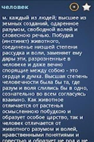 俄罗斯词典软件截图1
