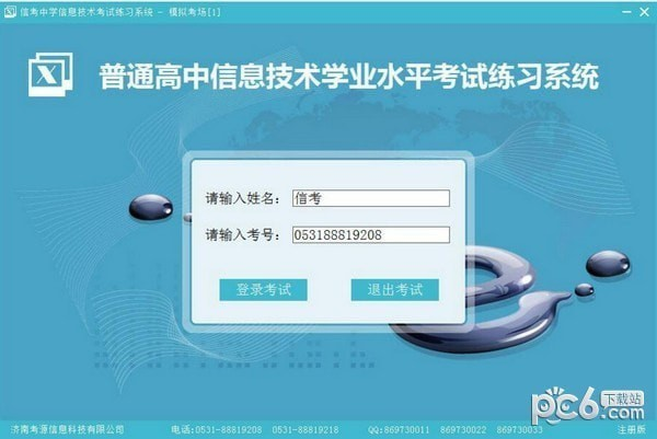信考中学信息技术考试练习系统安徽高中版下载