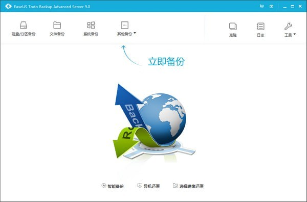 EaseUS Todo Backup Advanced Server(数据备份恢复工具)下载