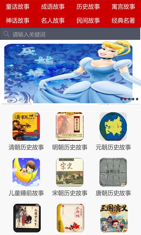 有趣的儿童故事软件截图3