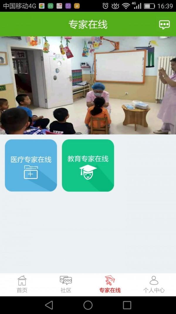 瑞嘉优宝教师软件截图2