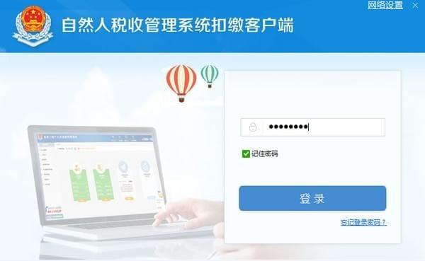 安徽省自然人税收管理系统扣缴客户端下载