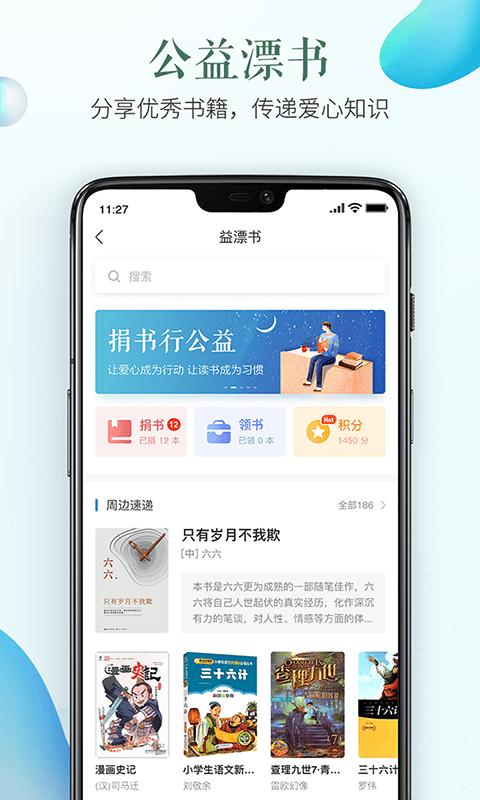 重庆安全教育平台软件截图2
