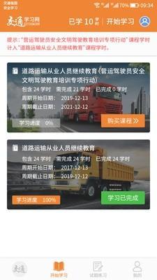 交通教学网