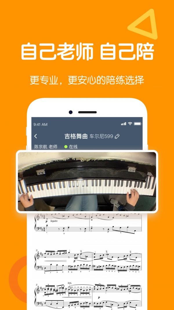 小木琴学习端