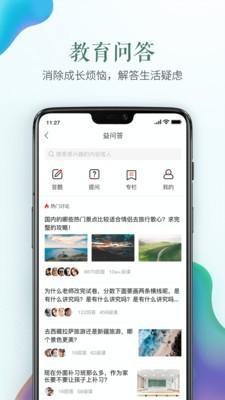 宁波安全教育平台软件截图3