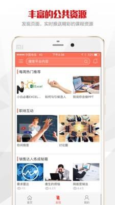 北京公交在线软件截图1