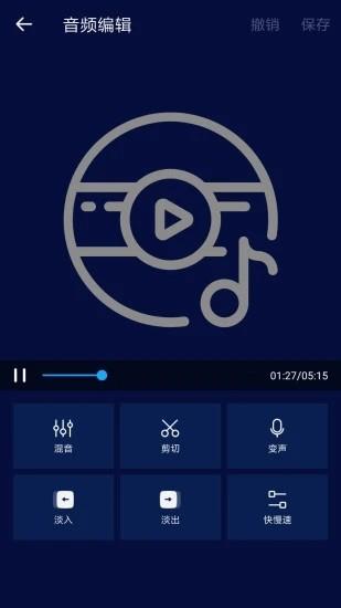 视频音乐编辑器软件截图0