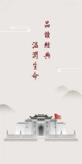 京师国学堂软件截图3