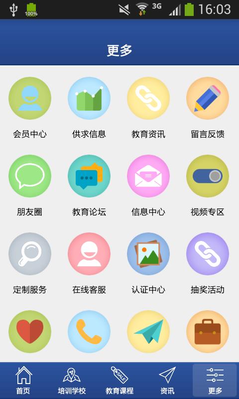 中国教育培训网