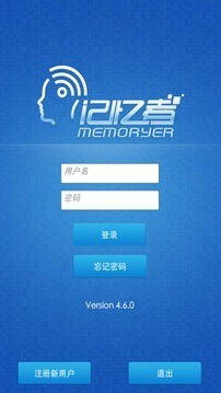 Memoryer记忆者软件截图0