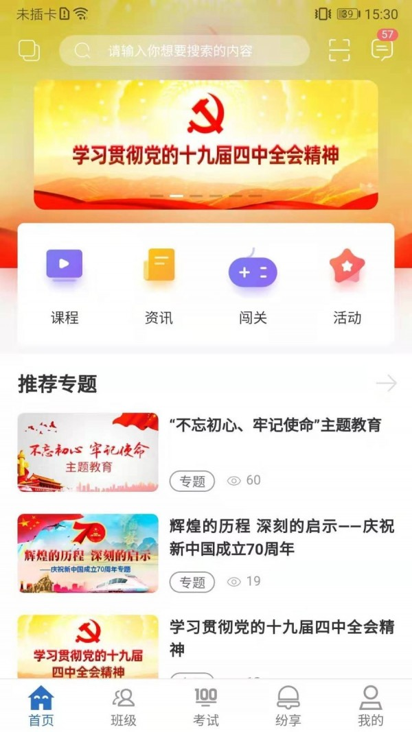 中国烟草网络学院软件截图0