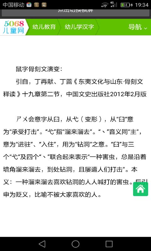 汉字学习大全软件截图0