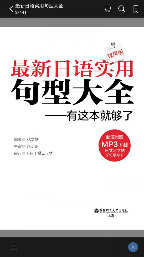 日语实用句型大全软件截图3