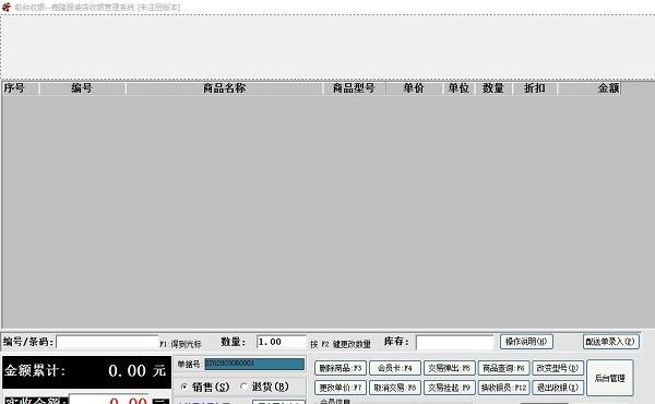 嘉隆服装店收银管理软件下载