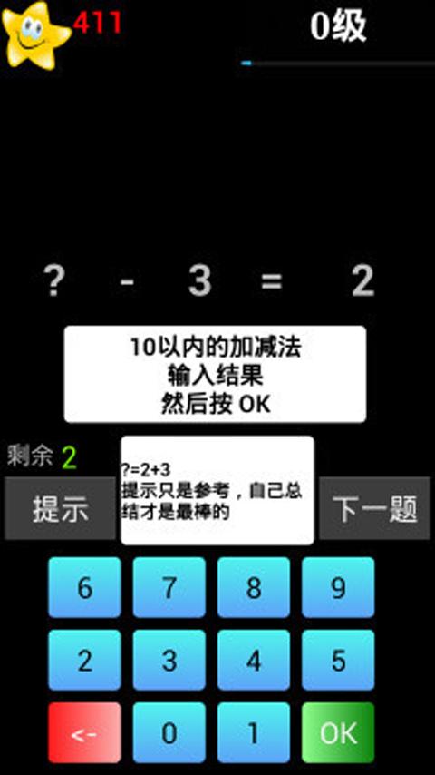 宝宝学算术软件截图3