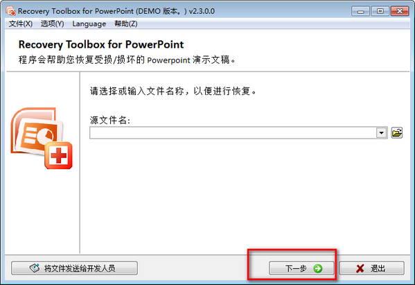Recovery Toolbox for PowerPoint(PPT修复工具)下载