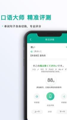 爱日语软件截图1
