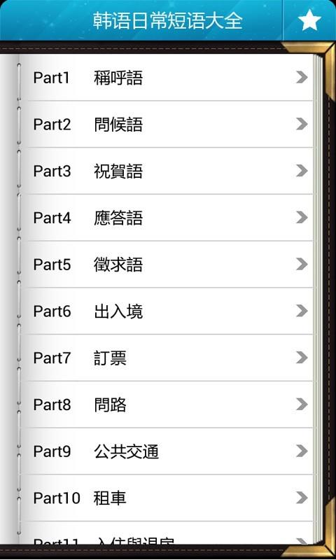 韩语短语1000句速学软件截图0