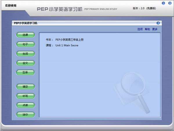 PEP小学英语学习机下载