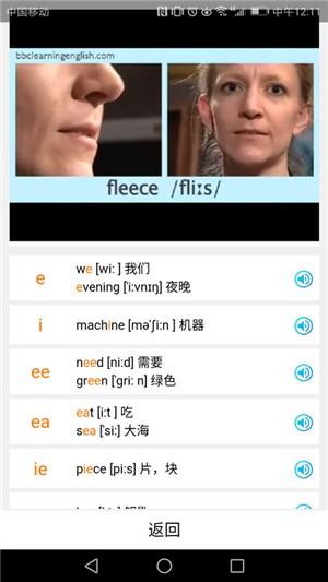 英语国际音标学习