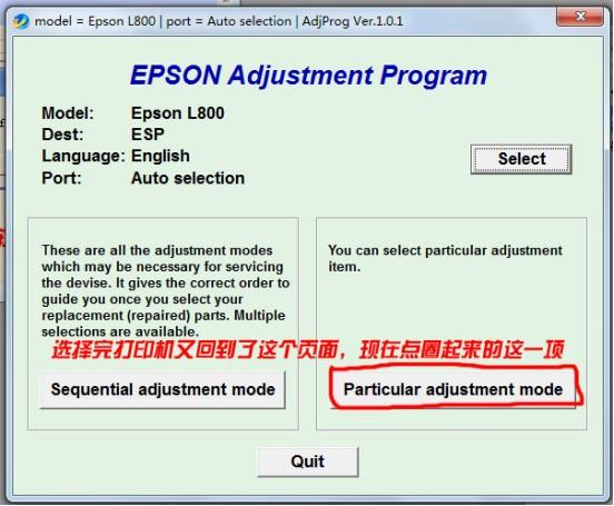 爱普生Epson L1118/1119打印机清零软件下载