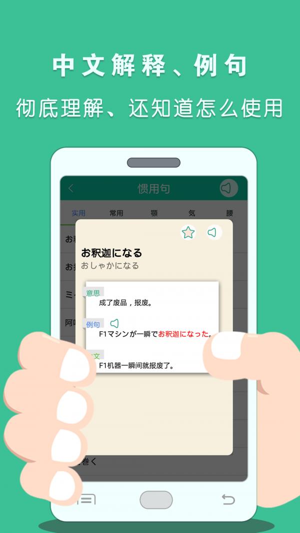 日语惯用句软件截图2
