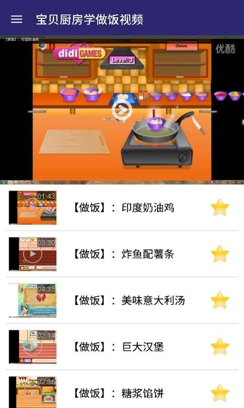 小女孩学做饭视频软件截图2