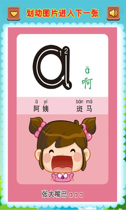苏菲亚小公主学拼音软件截图2