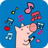 小猪宝宝音乐盒子