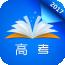 高考必备app