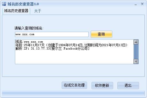 域名历史速查器下载