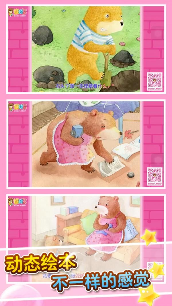 熊孩子儿歌故事
