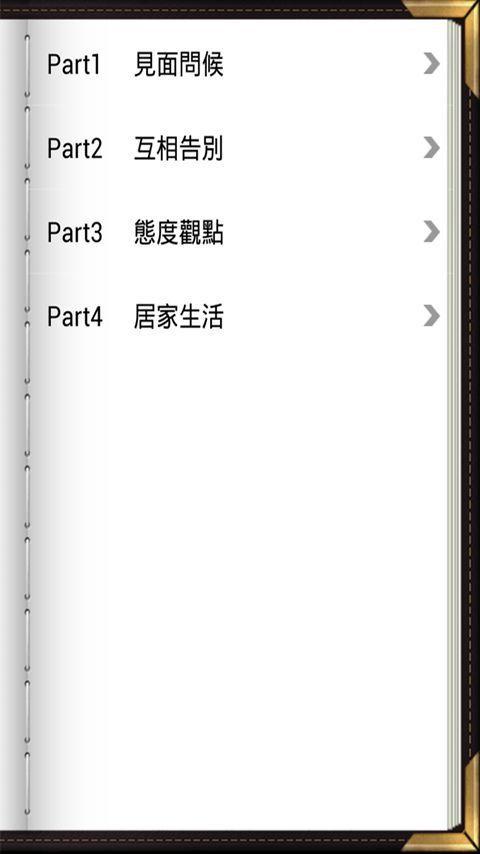 韩语口语入门软件截图2