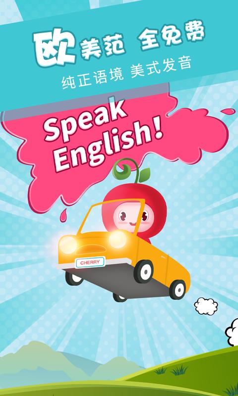 樱桃少儿英语软件截图0
