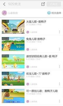 数鸭子儿歌视频软件截图2