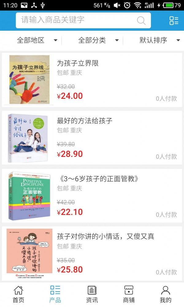 重庆教育咨询软件截图1
